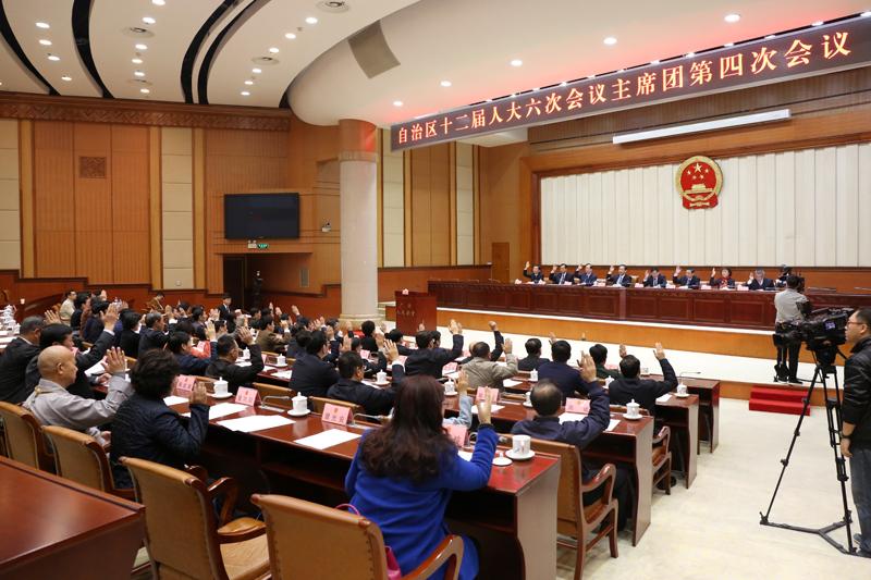 自治区十二届人大六次会议主席团召开第四、第五次会议
