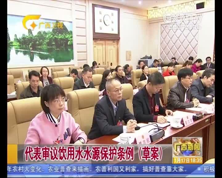 【视频】代表审议饮用水水源保护条例(草案)