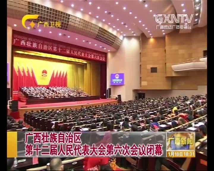 【视频】广西壮族自治区第十二届人民代表大会第六次会议闭幕