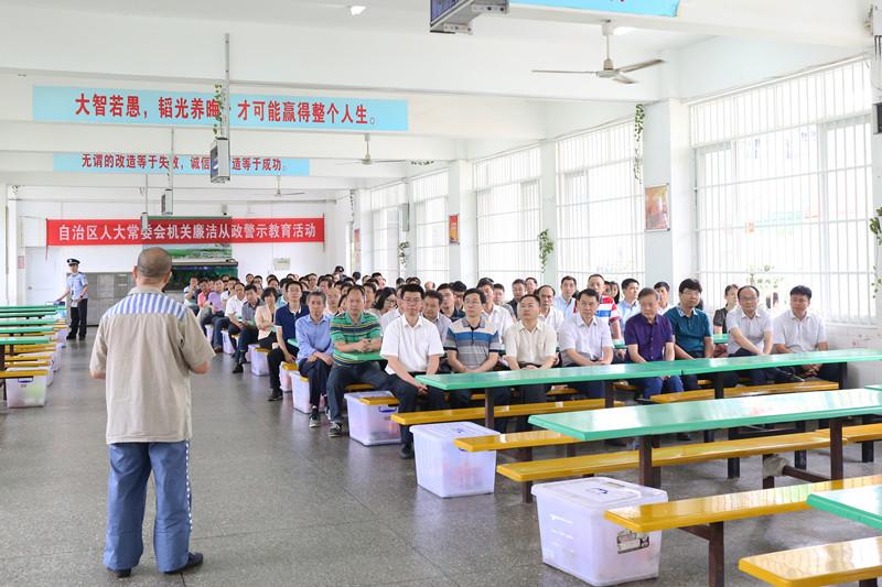 自治区人大常委会机关组织在职干部开展廉洁从政警示教育活动