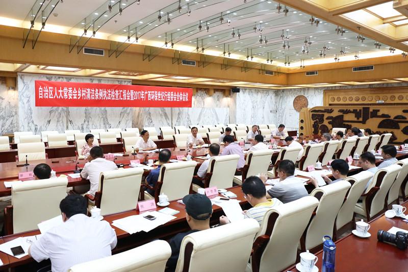 自治区人大常委会启动乡村清洁条例执法检查和 2017年广西环保世纪行宣传活动