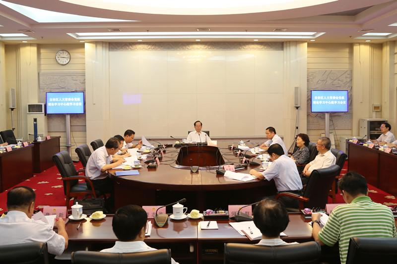 自治区人大常委会党组理论学习中心组 召开第二季度集中学习会议