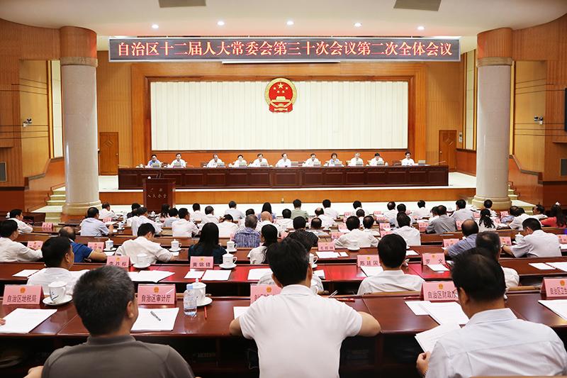 自治区十二届人大常委会第三十次会议闭会