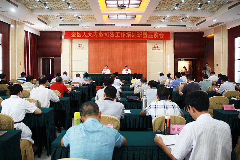 全区人大内务司法工作培训班暨座谈会在恭城召开