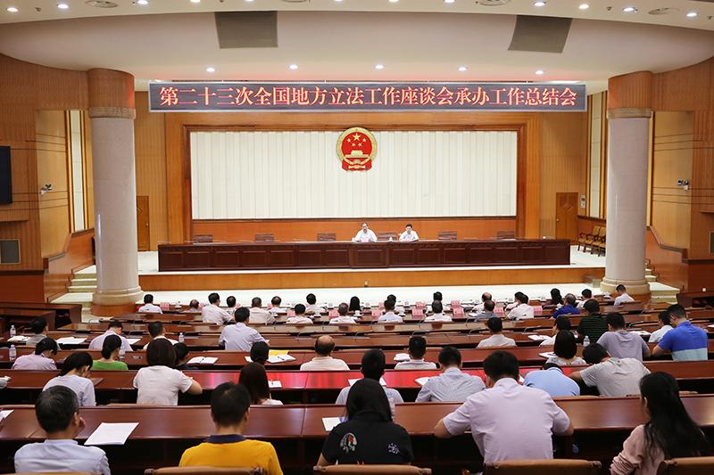 第二十三次全国地方立法工作座谈会承办工作总结会召开