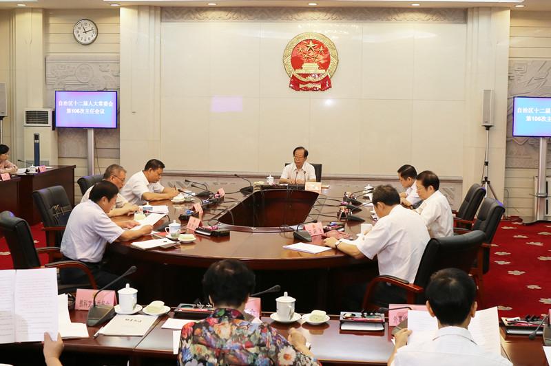 自治区十二届人大常委会举行第106次主任会议