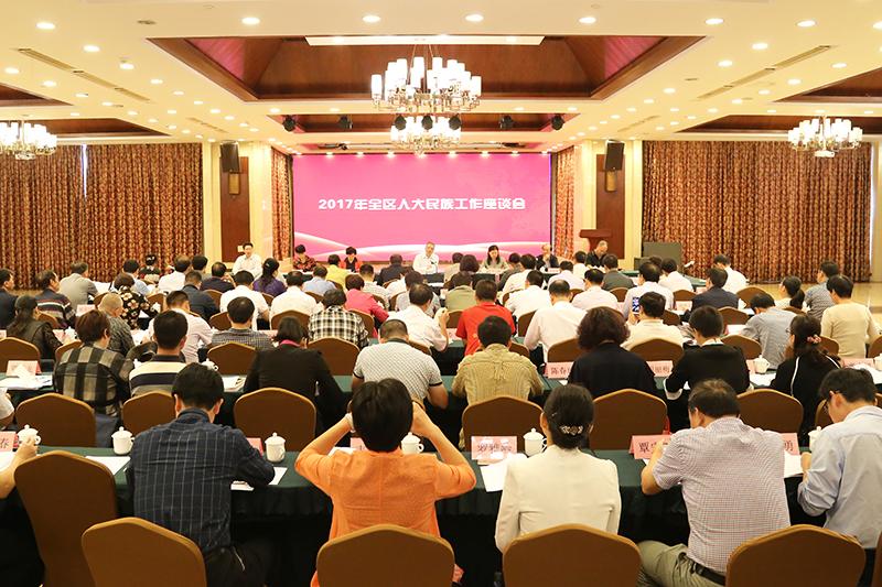 2017年全区民族工作联席会议、全区人大民族工作座谈会 在三江侗族自治县召开