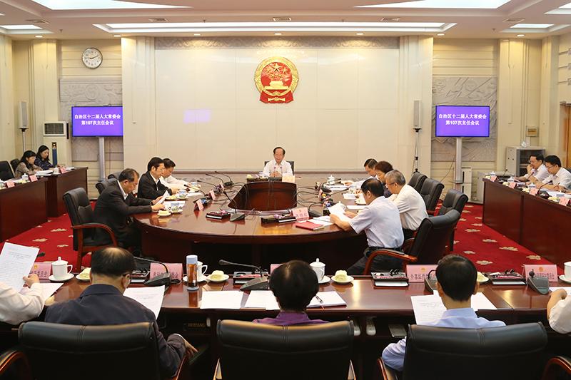 自治区十二届人大常委会举行第107次主任会议