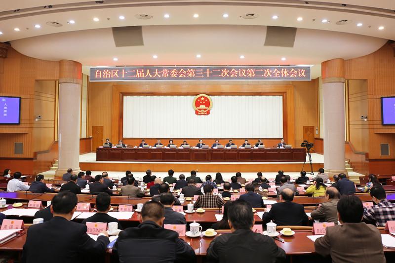 自治区十二届人大常委会第三十二次会议闭会