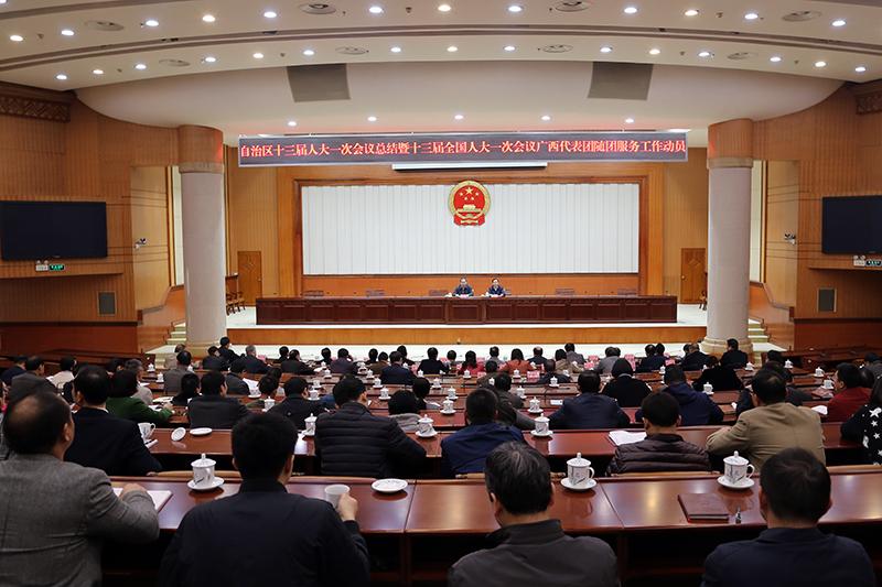 自治区人大机关召开会议