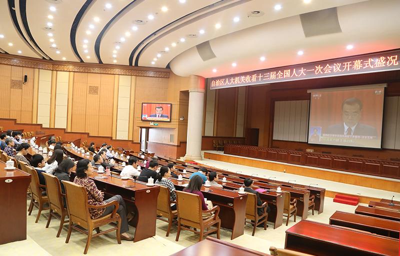 自治区人大机关干部职工集中收看十三届全国人大一次会议开幕式盛况
