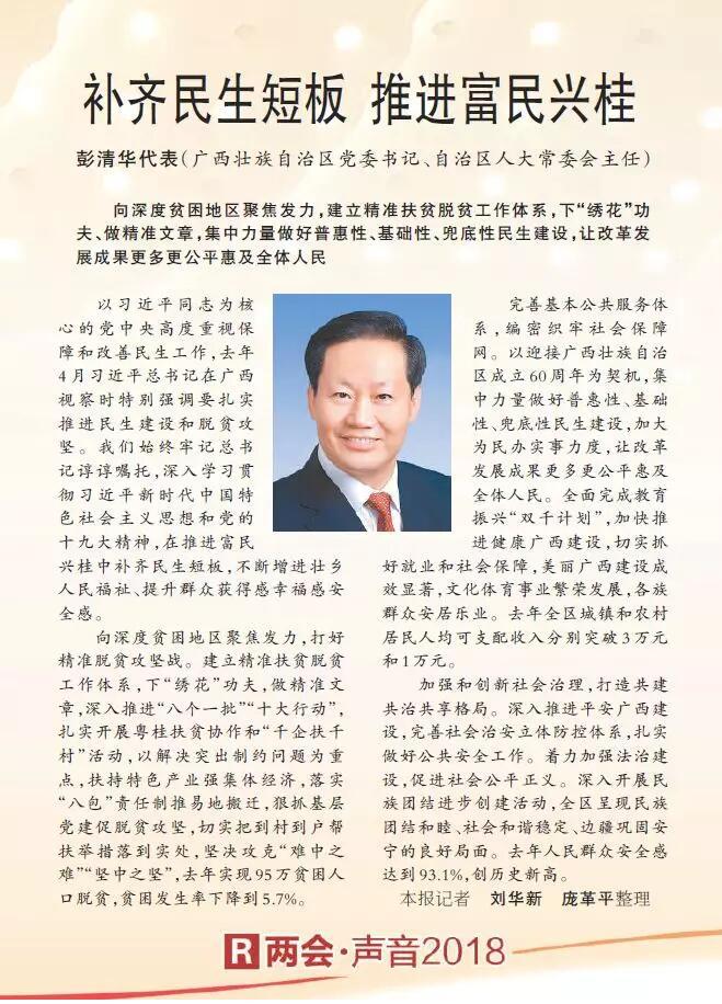 《人民日报》采访彭清华代表:补齐民生短板 推进富民兴桂