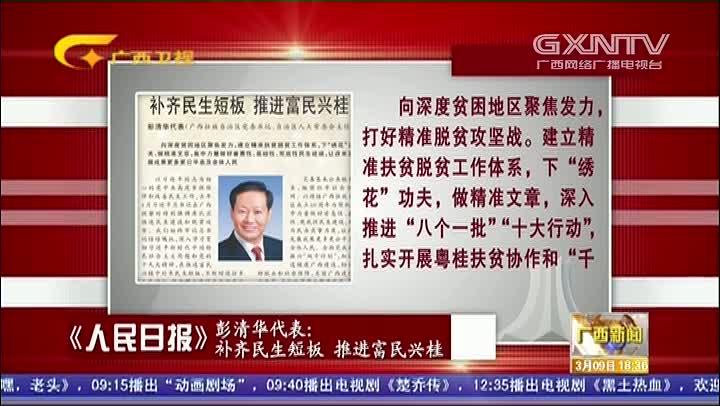 【视频】《人民日报》采访彭清华代表:补齐民生短板 推进富民兴桂