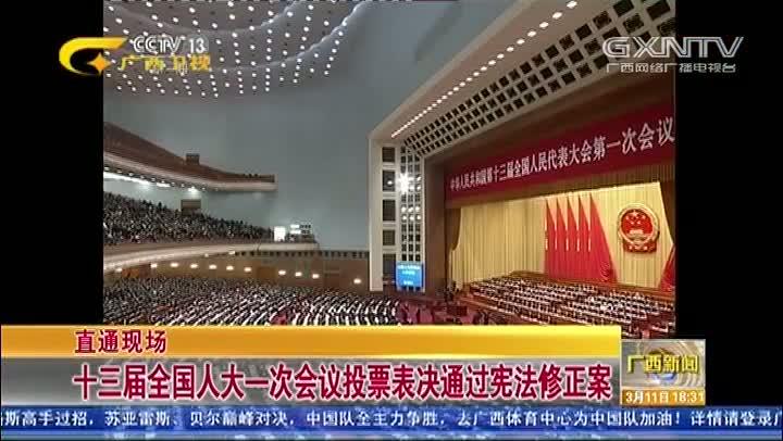 【视频】十三届全国人大一次会议投票表决通过宪法修正案