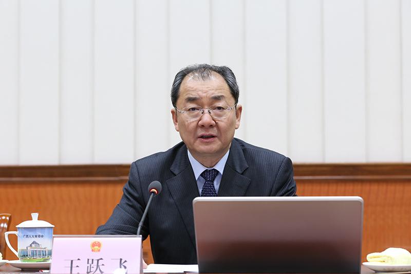 王跃飞主持自治区十三届人大常委会第二次会议
