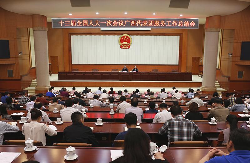 十三届全国人大一次会议广西代表团服务工作总结会召开