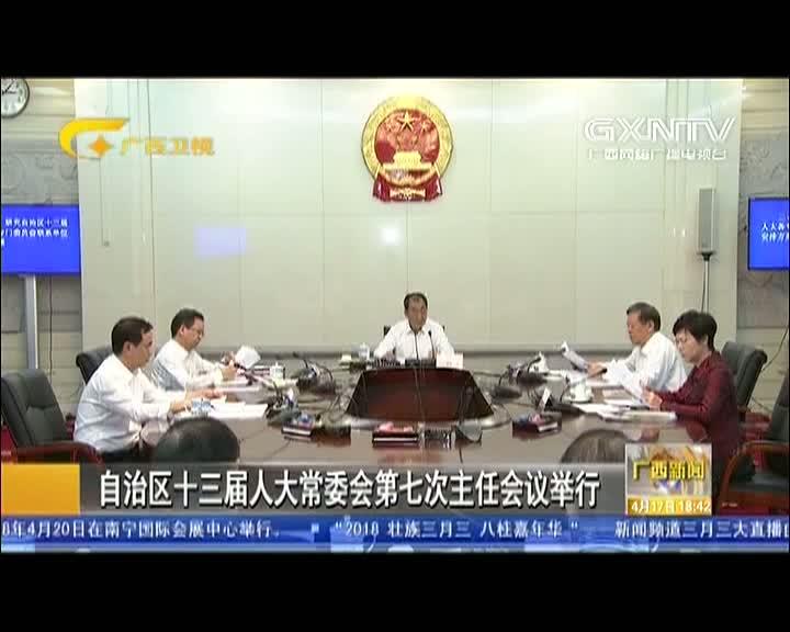【视频】自治区十三届人大常委会第七次主任会议举行