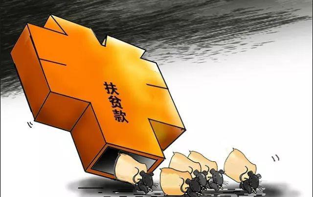 广西通报5起扶贫领域腐败和作风问题典型案例
