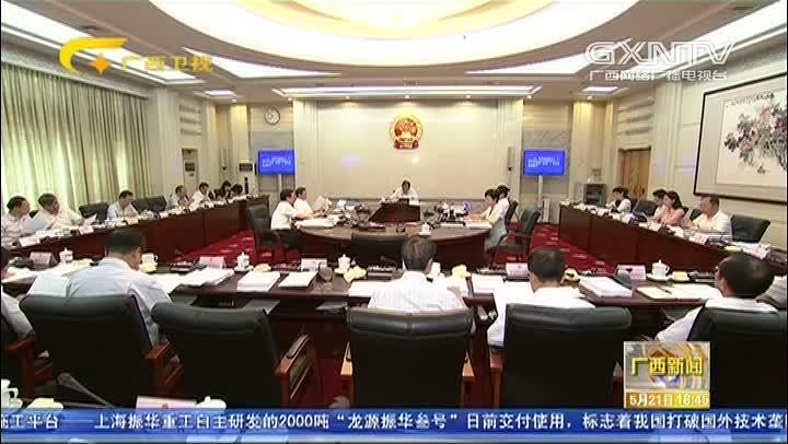 【视频】自治区十三届人大常委会第八次主任会议举行
