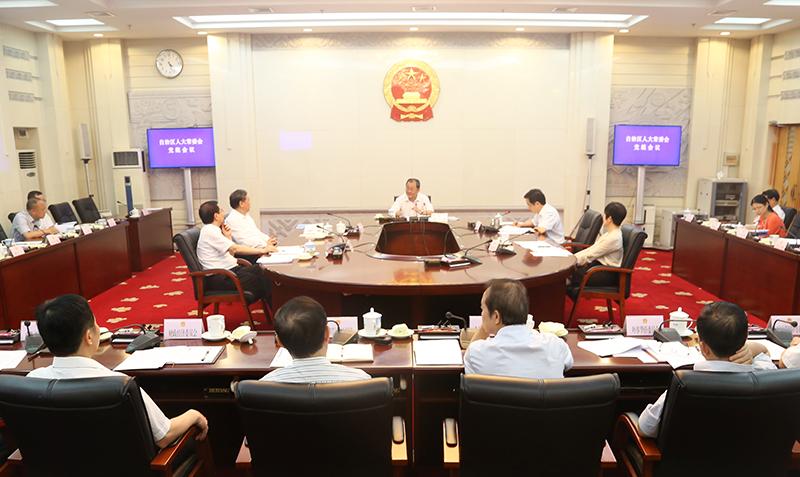 自治区人大常委会召开党组会议集中学习