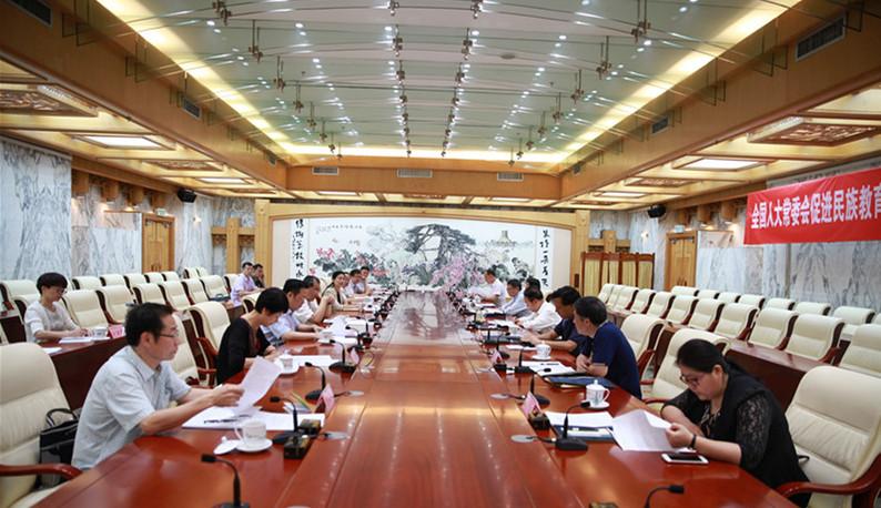 全国人大常委会调研组到桂调研民族教育发展情况