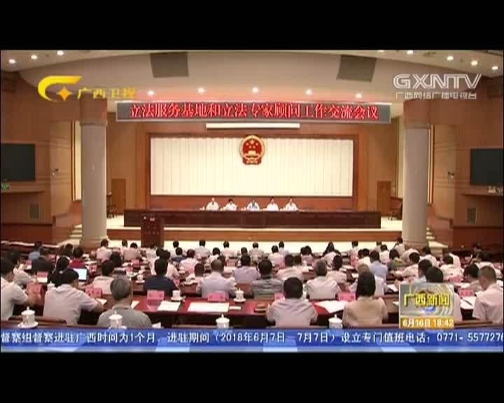 【视频】自治区人大常委会立法服务基地和立法专家顾问工作交流会议召开