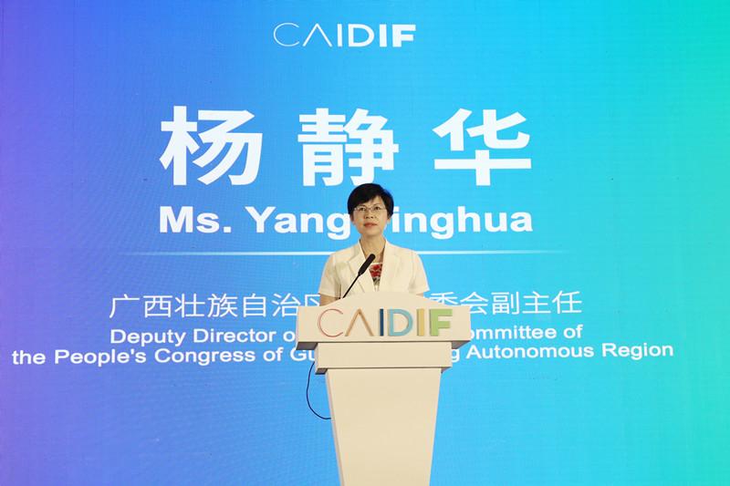 杨静华赴柳州出席中国――东盟工业设计与创新国际论坛并致辞