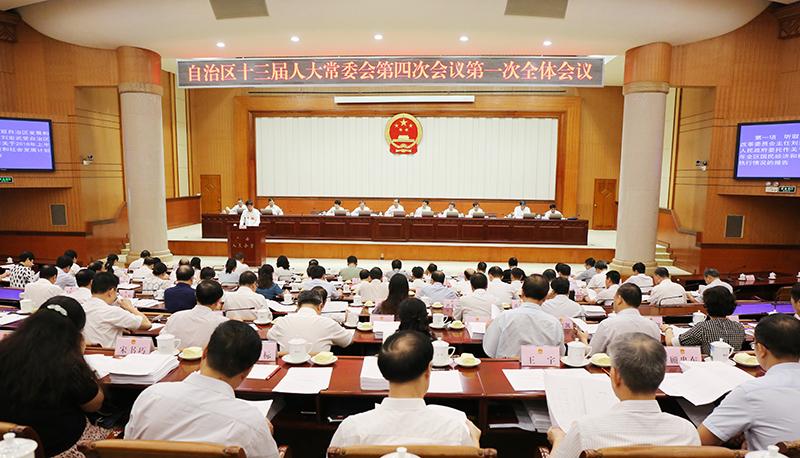 自治区十三届人大常委会第四次会议召开