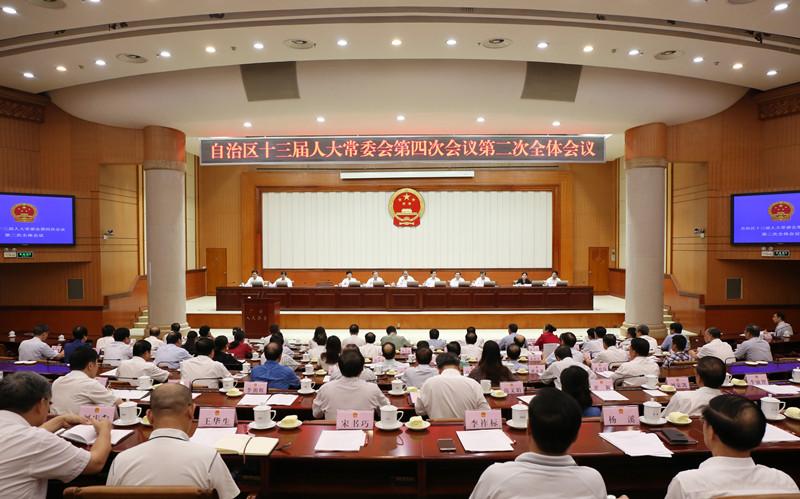 自治区十三届人大常委会第四次会议闭会