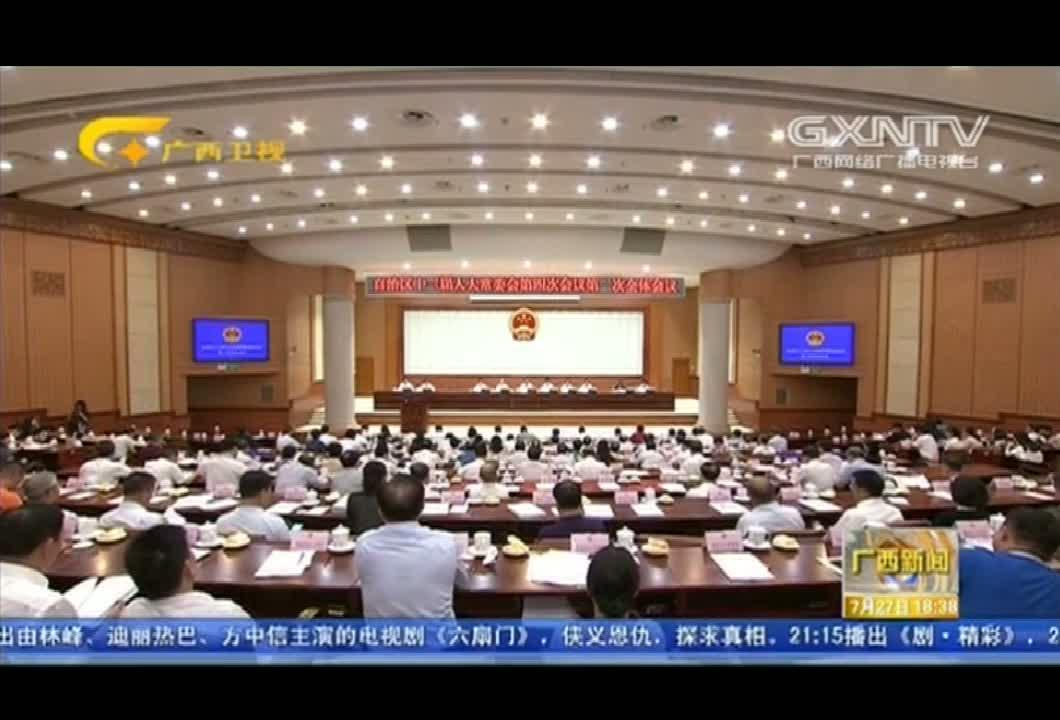 【视频】自治区十三届人大常委会第四次会议闭会
