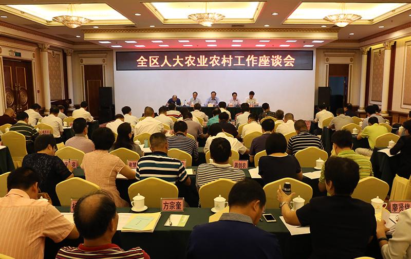 2018年全区人大农业农村工作座谈会在南宁召开