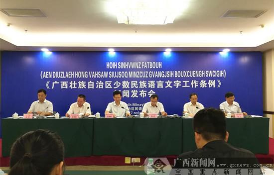 《广西壮族自治区少数民族语言文字工作条例》8月1日起实施