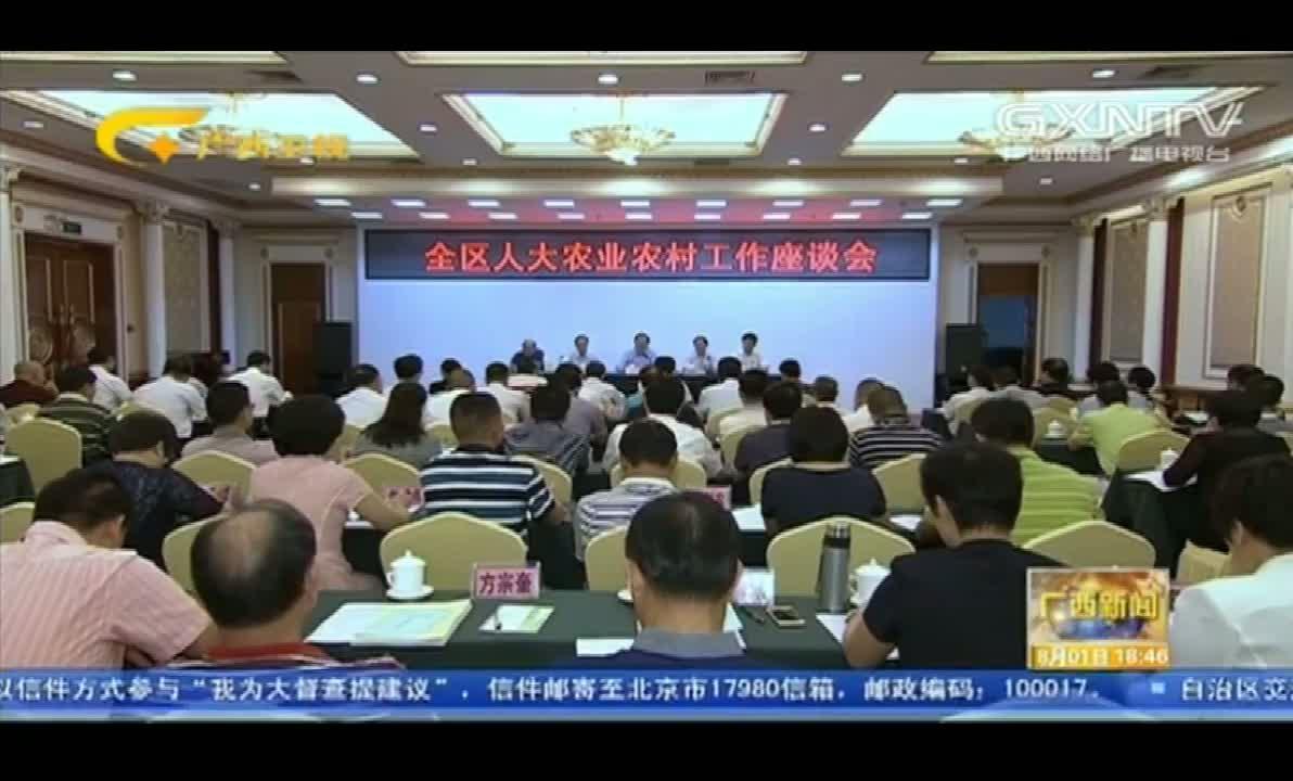 【视频】全区人大农业农村工作座谈会聚焦乡村振兴战略实施