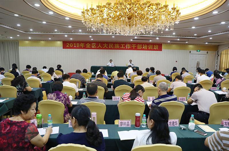 2018年全区人大民族工作干部培训班在南宁举办
