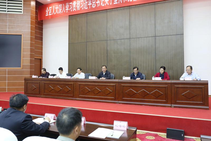 自治区十三届人大代表第三期学习班开班