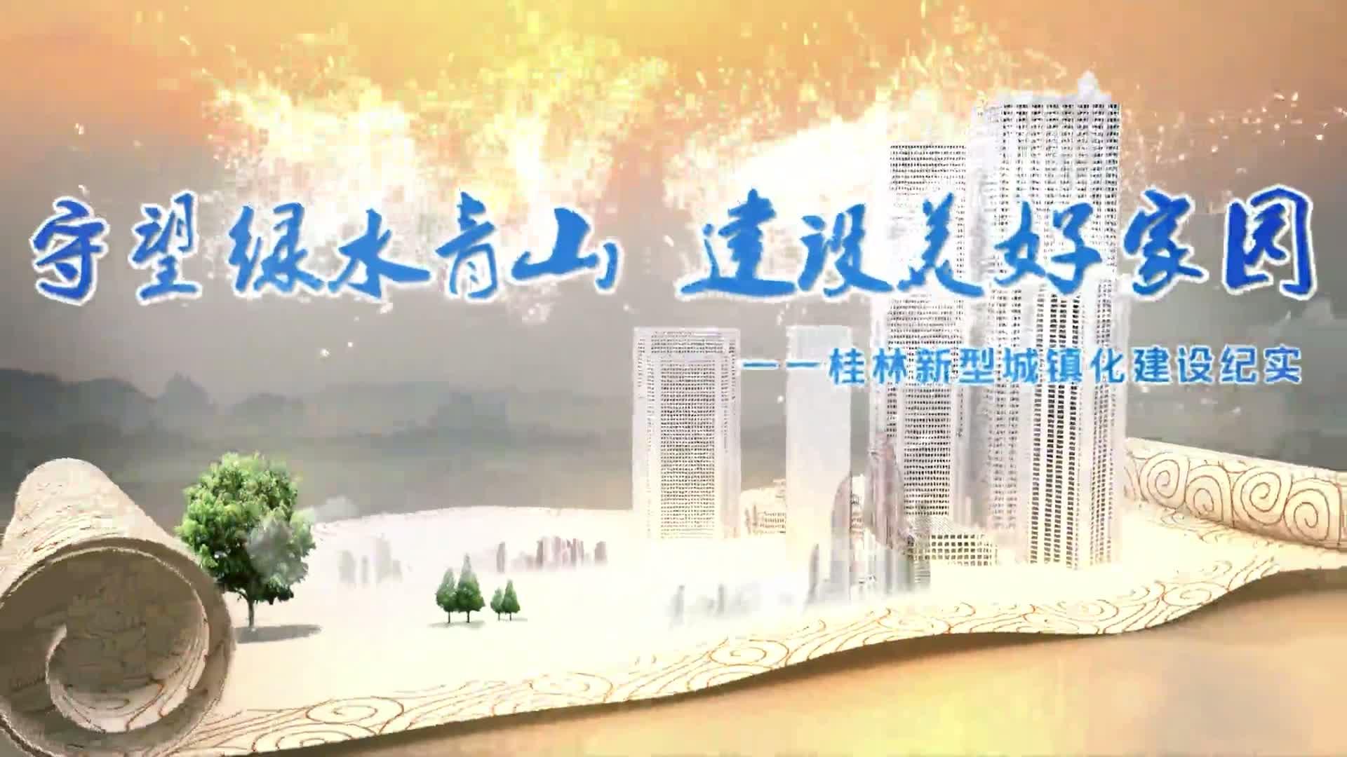 【視頻】守望綠水青山 建設美好家園——桂林新型城鎮化建設紀實