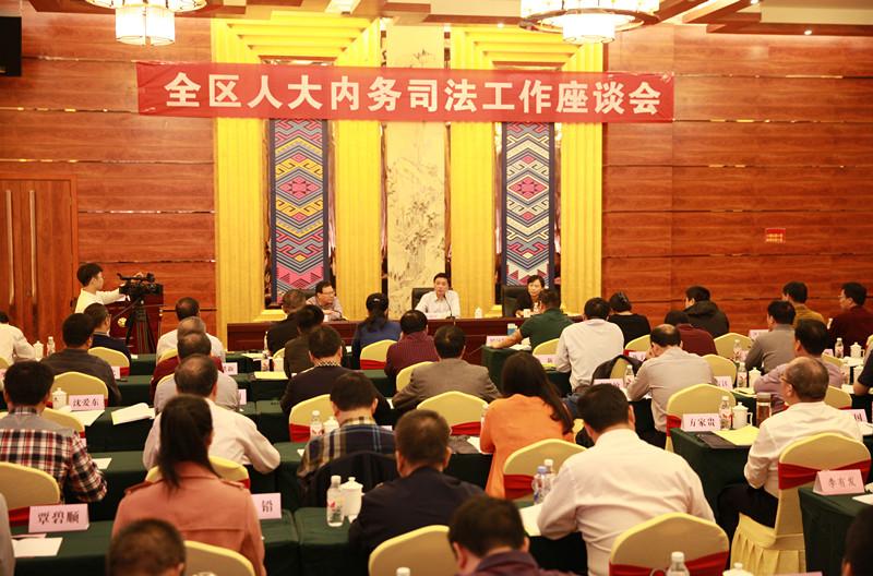 全区人大内务司法工作座谈会在田东召开