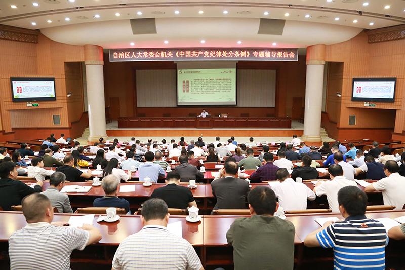 自治区人大机关举办《中国共产党纪律处分条例》 专题辅导报告会