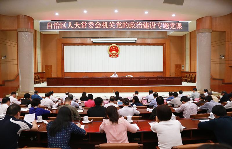 李国坚为自治区人大机关党员干部作党的政治建设专题辅导