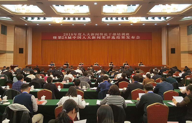 全国人大新闻舆论干部培训班在京举办 研究部署全面加强新形势下人大新闻舆论工作