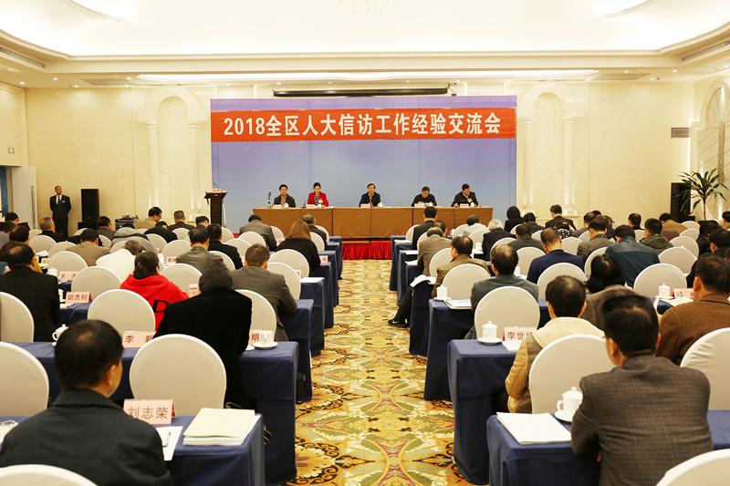 2018年全区人大信访工作经验交流会在桂林召开