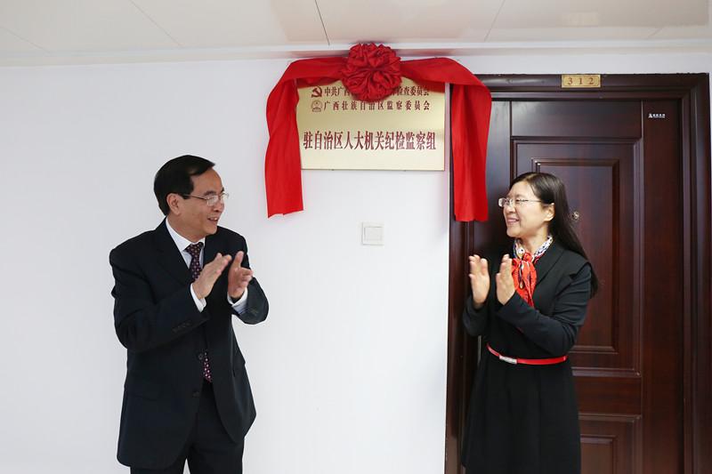 驻自治区人大机关纪检监察组举行揭牌仪式