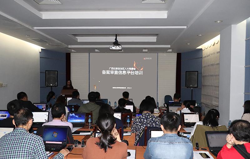 自治区人大常委会举办备案审查信息平台培训