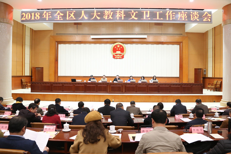 2018年全区人大教科文卫工作座谈会在南宁召开