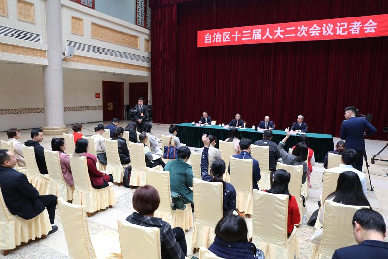 自治区十三届人大二次会议举行第二次记者会