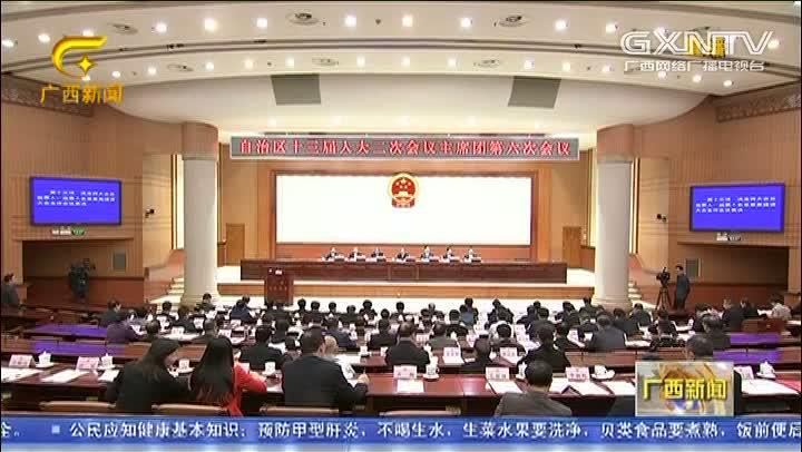 【视频】自治区十三届人大二次会议主席团举行第六次会议