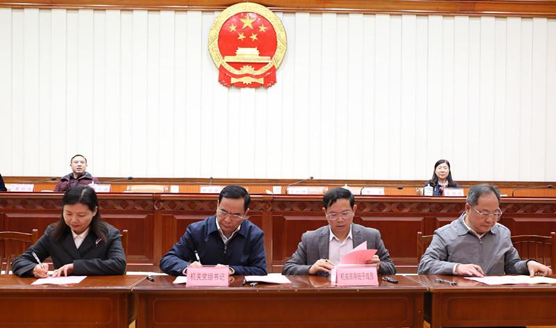 自治区人大机关召开2019年党的工作暨党风廉政建设工作会议