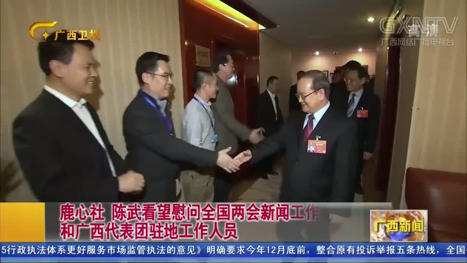 【视频】鹿心社 陈武看望慰问全国两会新闻工作者和广西代表团驻地工作人员