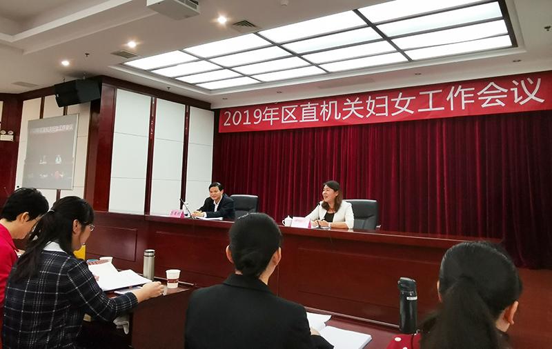 2019年区直机关妇女工作会议召开