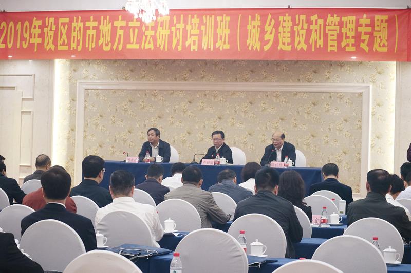 2019年设区的市地方立法研讨培训班(城乡建设和管理专题)在桂林市举办